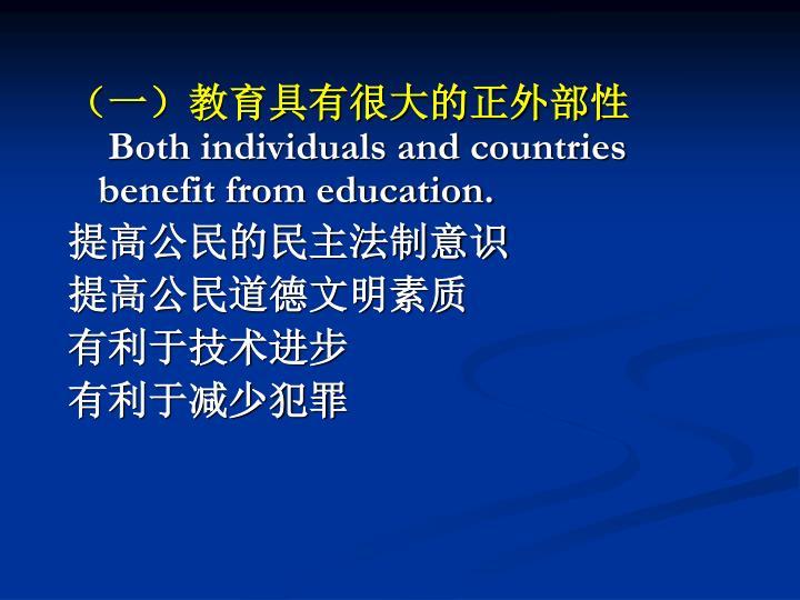 (一)教育具有很大的正外部性