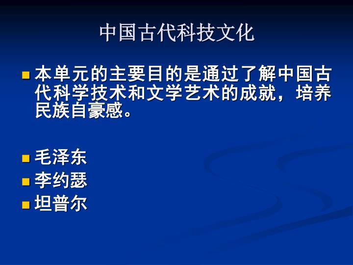 中国古代科技文化