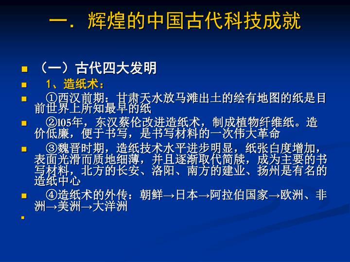 一.辉煌的中国古代科技成就