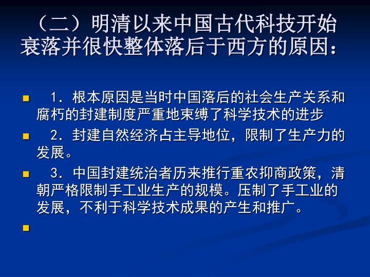 (二)明清以来中国古代科技开始衰落并很快整体落后于西方的原因: