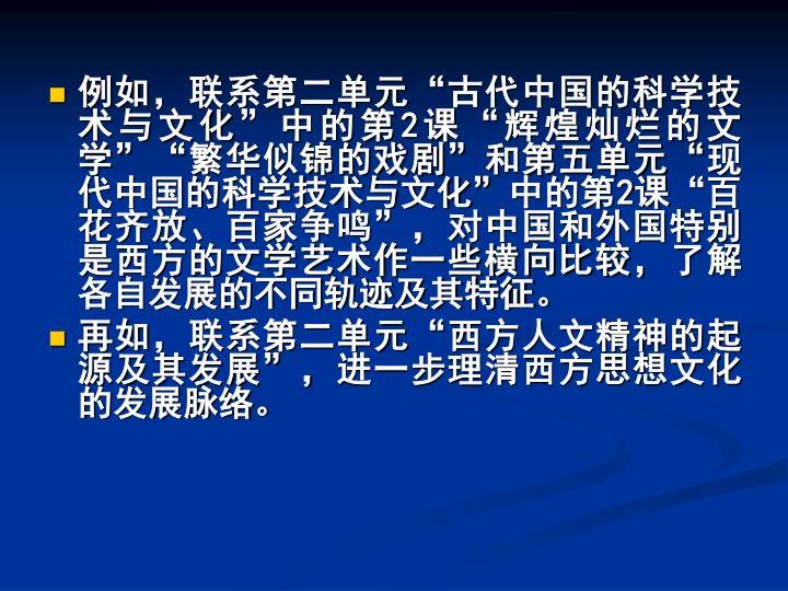 """例如,联系第二单元""""古代中国的科学技术与文化""""中的第"""