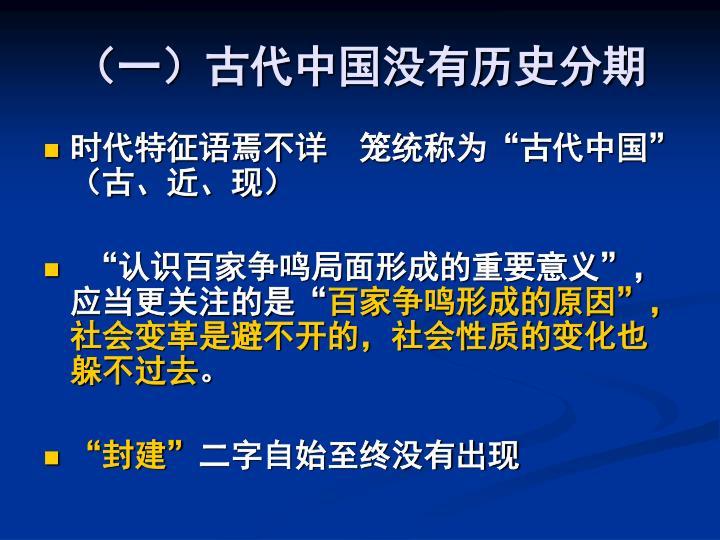 (一)古代中国没有历史分期