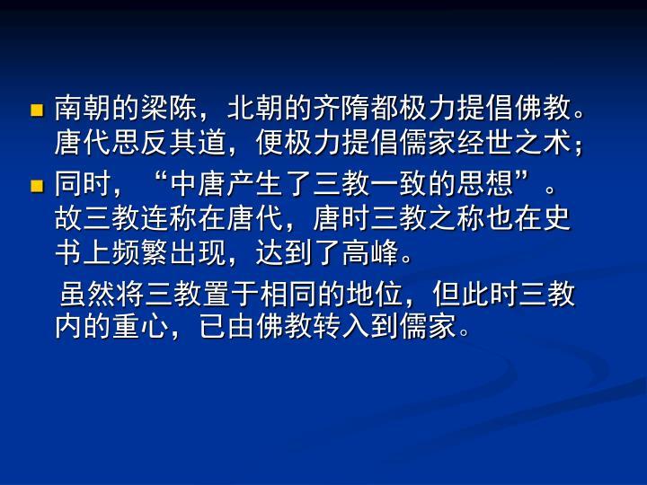 南朝的梁陈,北朝的齐隋都极力提倡佛教。唐代思反其道,便极力提倡儒家经世之术;