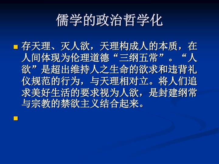 儒学的政治哲学化