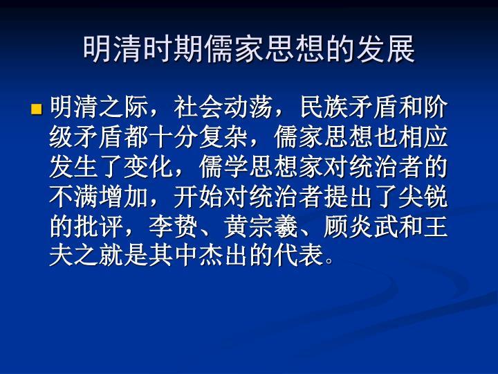 明清时期儒家思想的发展