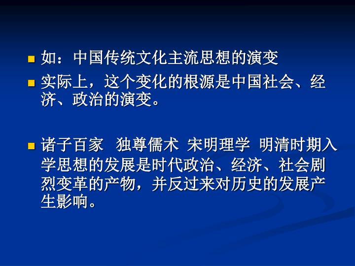 如:中国传统文化主流思想的演变
