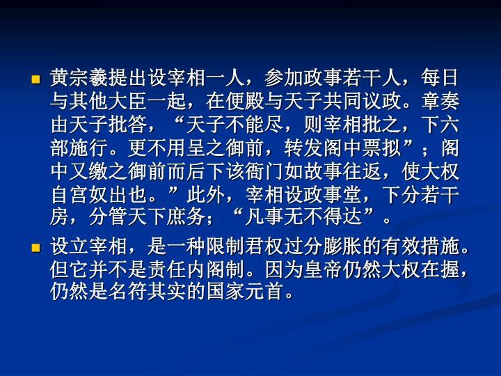 黄宗羲提出设宰相一人,参加政事若干人,每日与其他大臣一起,在便殿与天子共同议政。章奏由天子批答,
