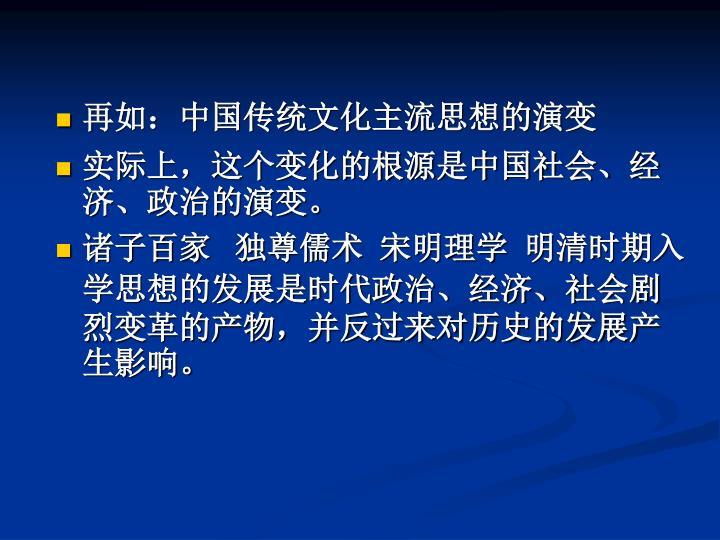 再如:中国传统文化主流思想的演变