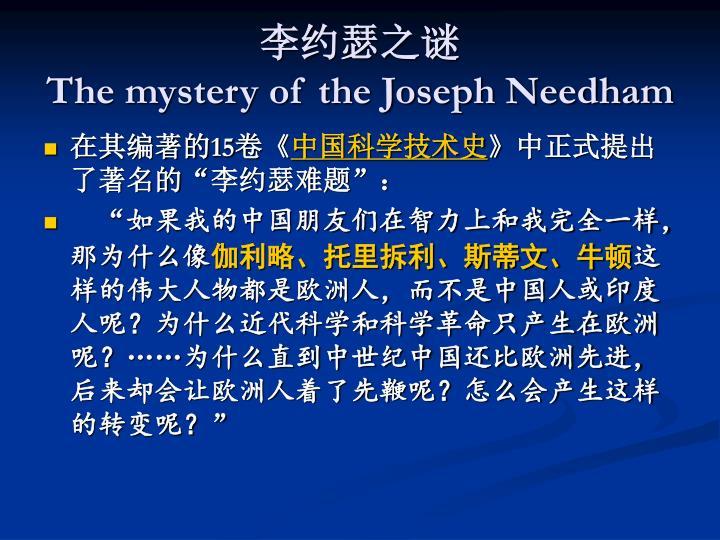 李约瑟之谜