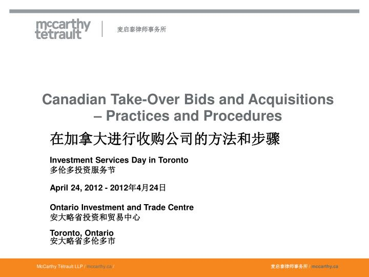 Canadian take over bids and acquisitions practices and procedures