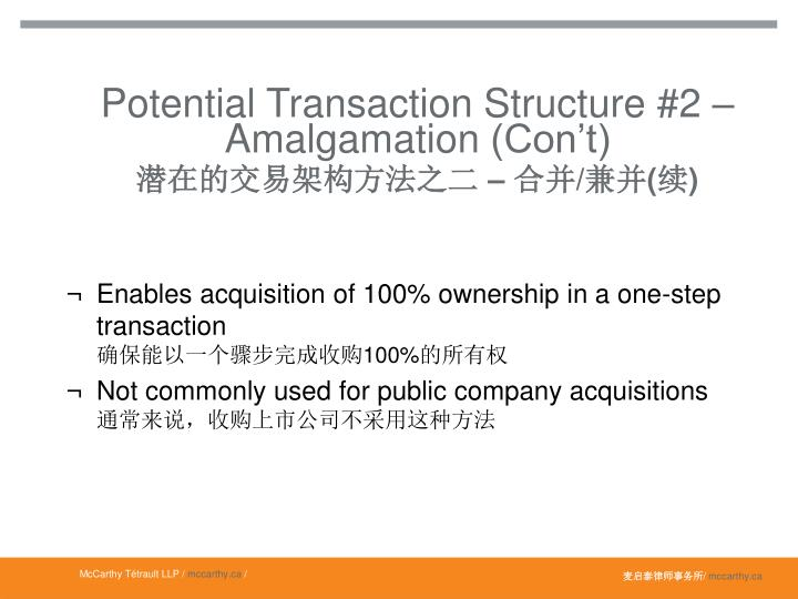 Potential Transaction Structure #2 – Amalgamation