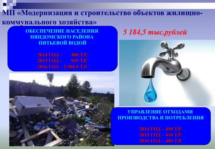 МП «Модернизация и строительство объектов жилищно-коммунального хозяйства»