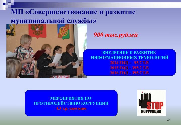 МП «Совершенствование и развитие муниципальной службы»