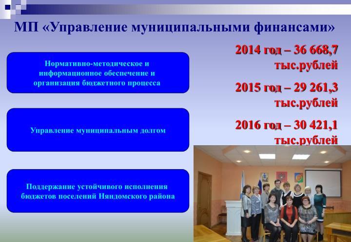 МП «Управление муниципальными финансами»