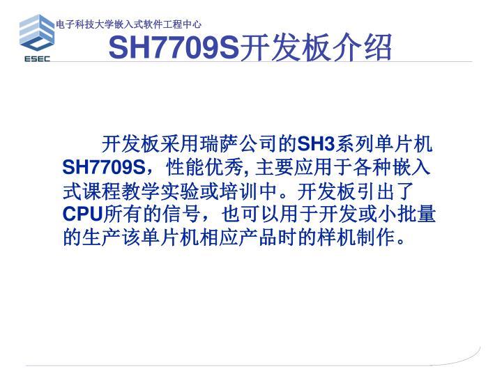 SH7709S