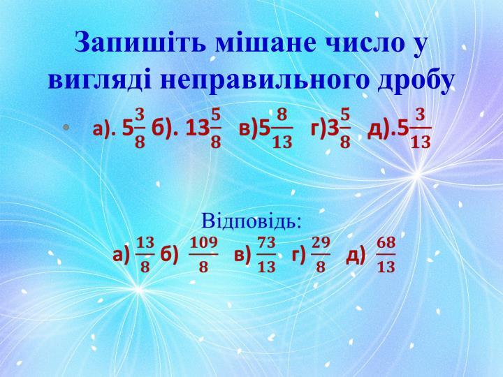 Запишіть мішане число у вигляді неправильного дробу