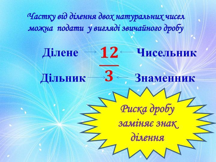 Частку від ділення двох натуральних чисел  можна  подати  у вигляді звичайного дробу