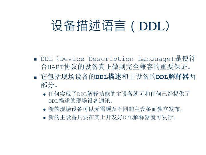 设备描述语言(