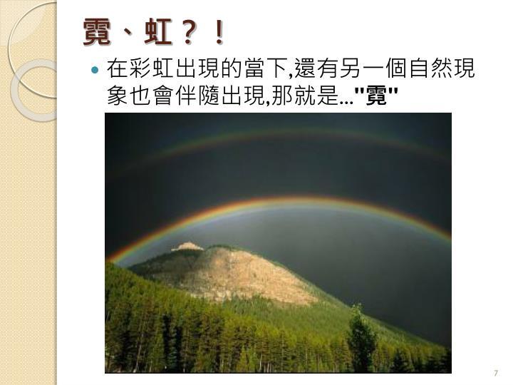 霓、虹?!