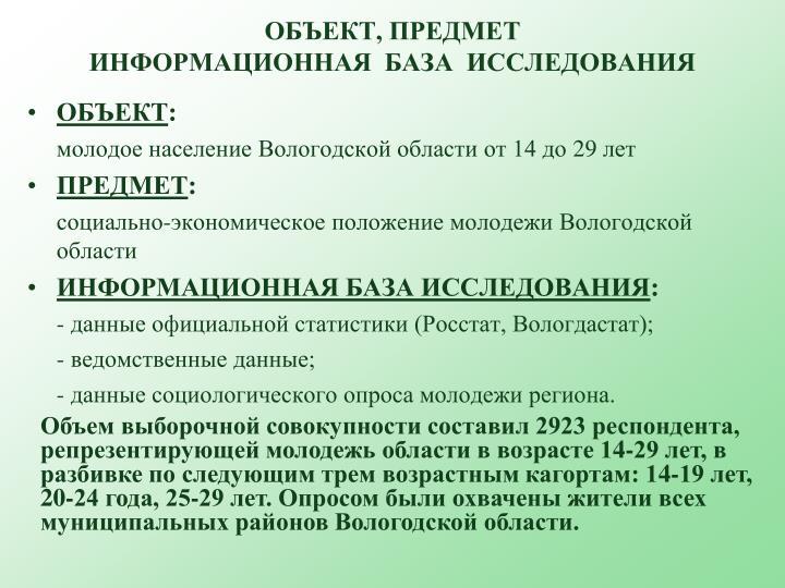 ОБЪЕКТ, ПРЕДМЕТ