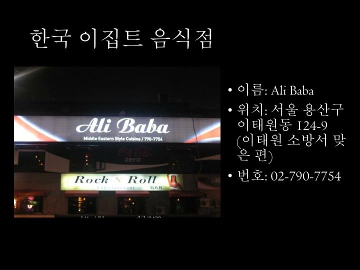 한국 이집트 음식점