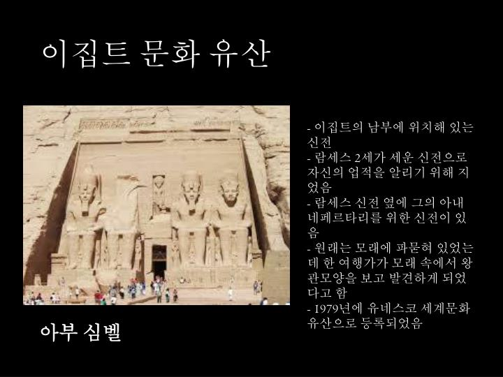 이집트 문화 유