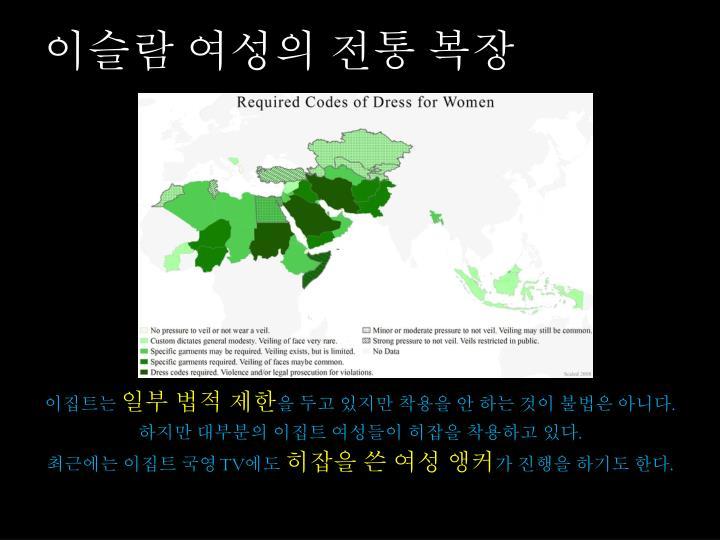 이슬람 여성의 전통 복장