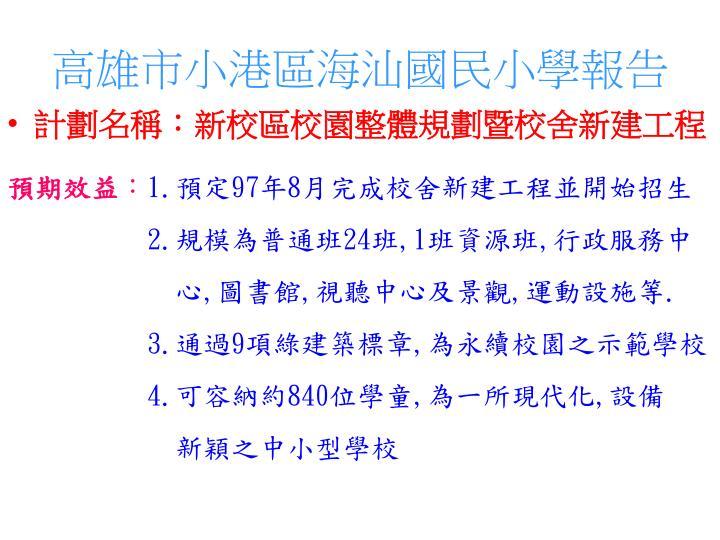 高雄市小港區海汕國民小學報告