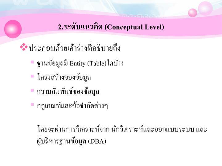 2.ระดับแนวคิด (Conceptual Level)