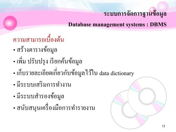 ระบบการจัดการฐานข้อมูล