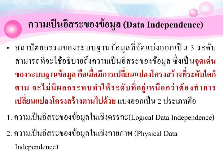ความเป็นอิสระของข้อมูล (