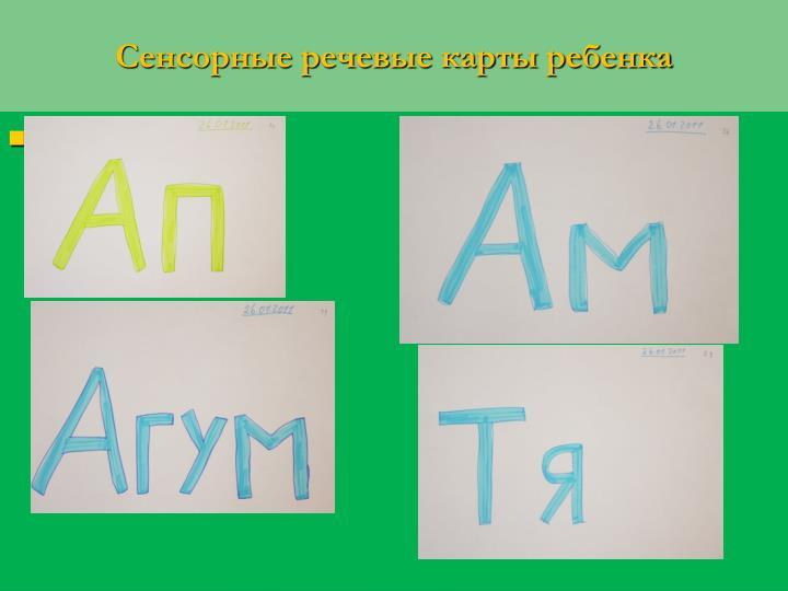 Сенсорные речевые карты ребенка