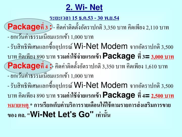 2. Wi- Net