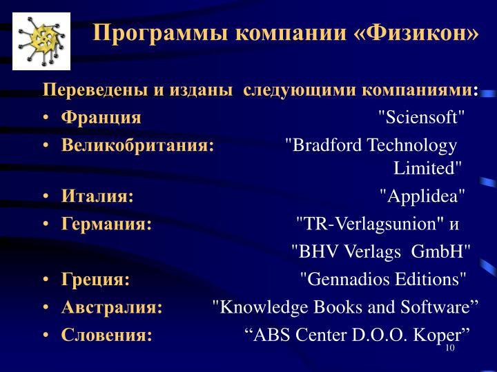 Программы компании «Физикон»