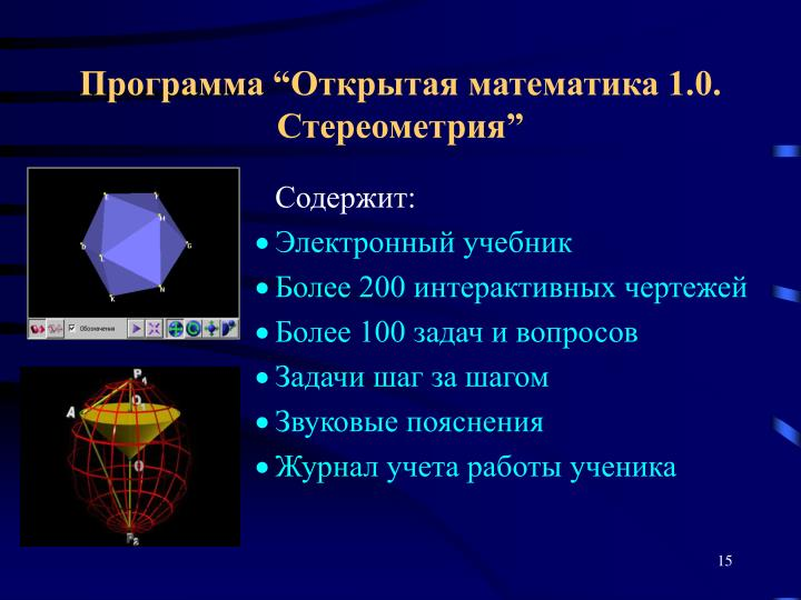 "Программа ""Открытая математика 1.0. Стереометрия"""