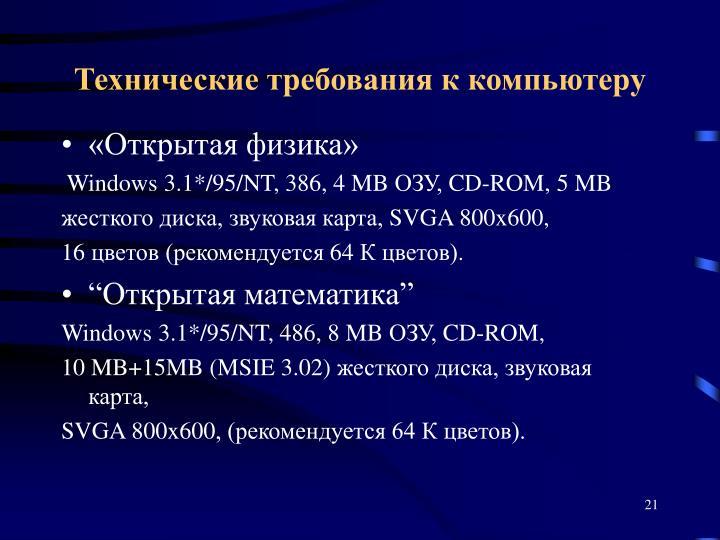 Технические требования к компьютеру