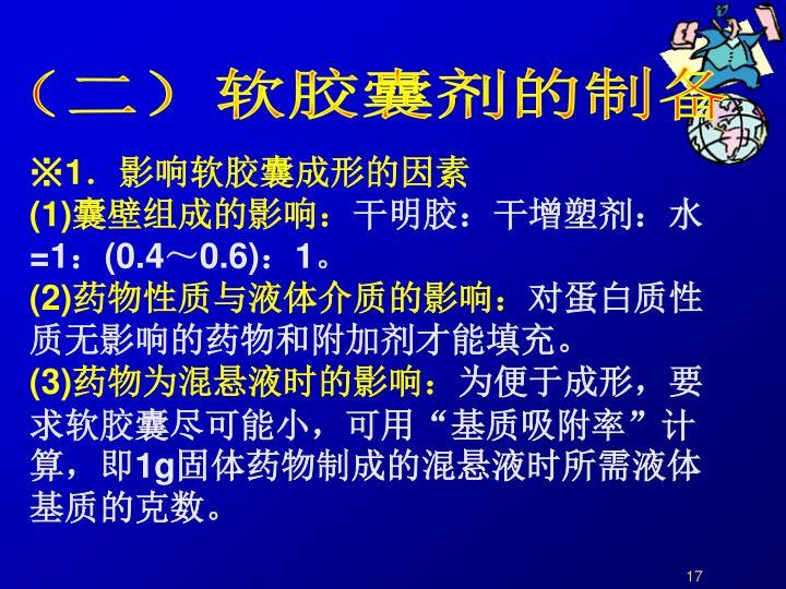 (二)软胶囊剂的制备