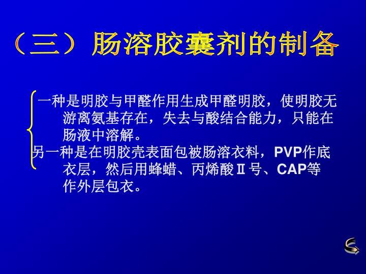 (三)肠溶胶囊剂的制备