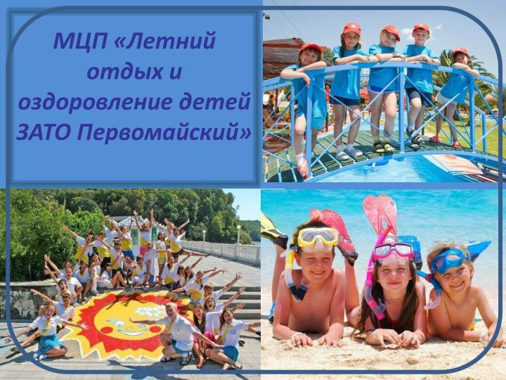МЦП «Летний отдых и оздоровление детей ЗАТО Первомайский»