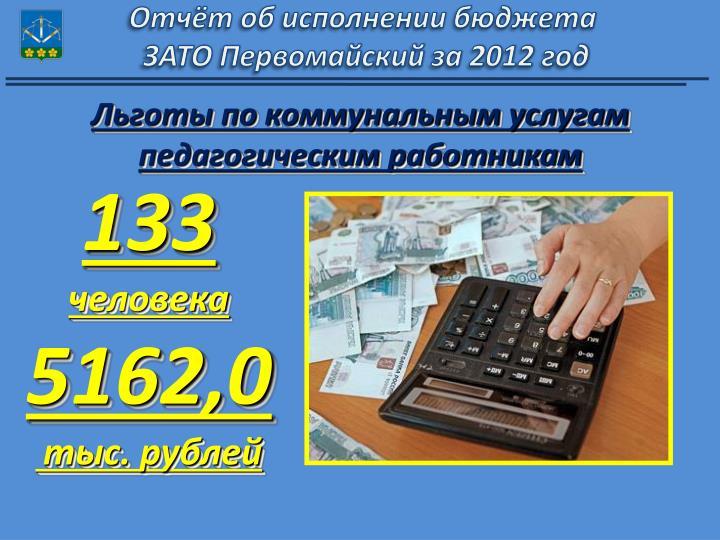 Отчёт об исполнении бюджета