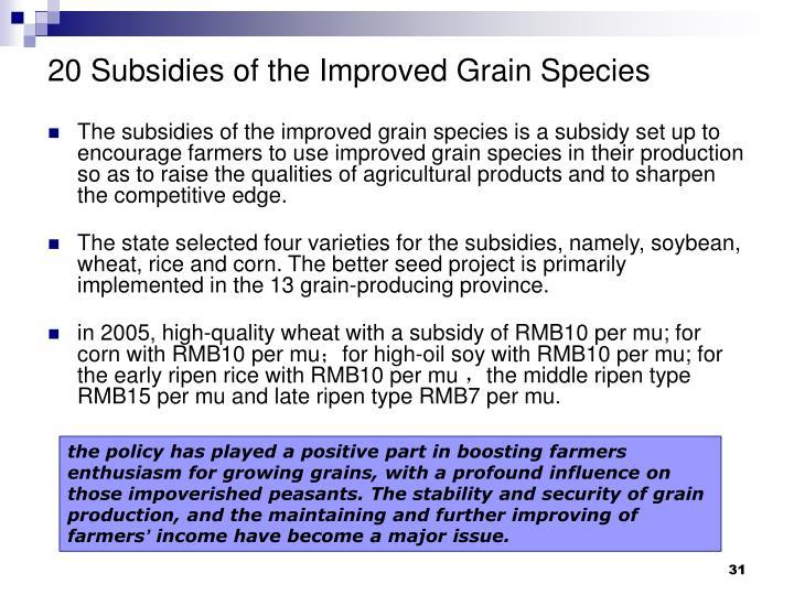20 Subsidies of the Improved Grain Species