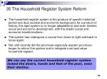 35 the household register system reform