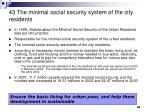 43 the minimal social security system of the city residents