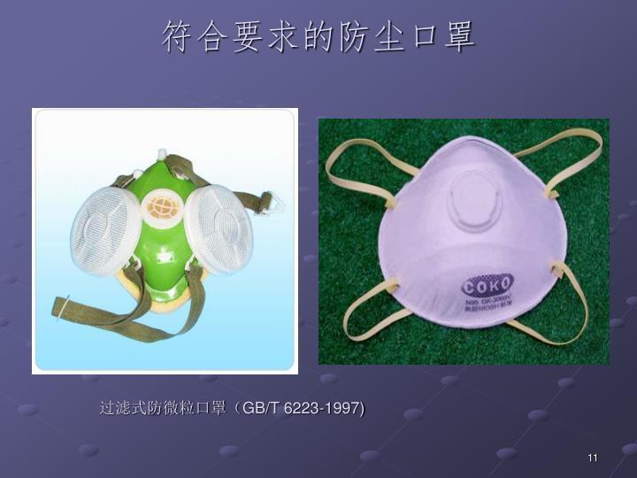符合要求的防尘口罩