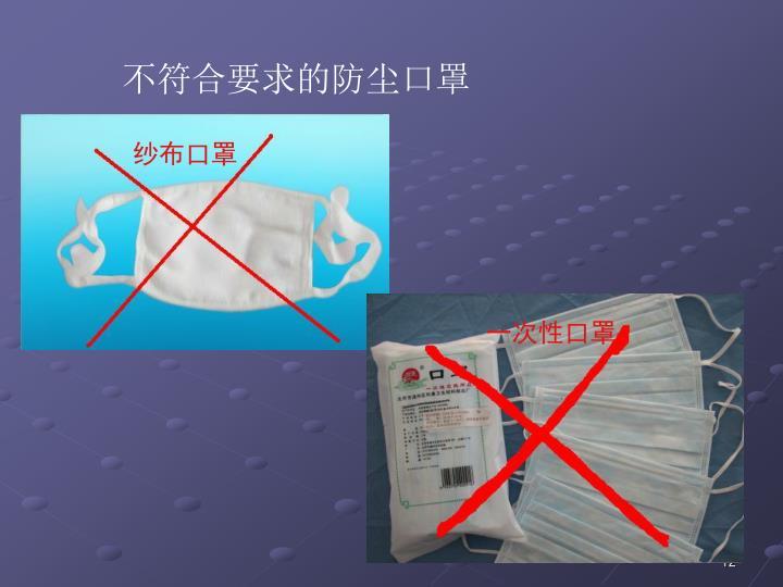 不符合要求的防尘口罩