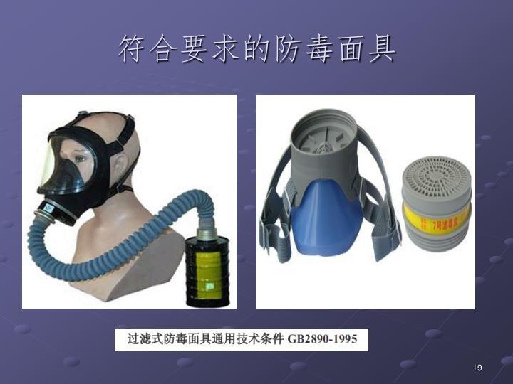符合要求的防毒面具
