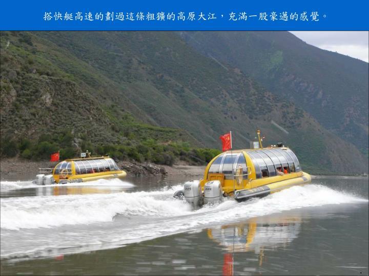 搭快艇高速的劃過這條粗獷的高原大江,充滿一股豪邁的感覺。