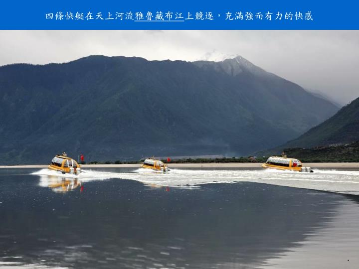 四條快艇在天上河流