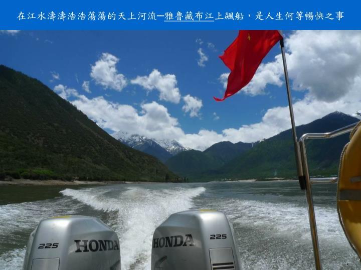 在江水濤濤浩浩蕩蕩的天上河流─