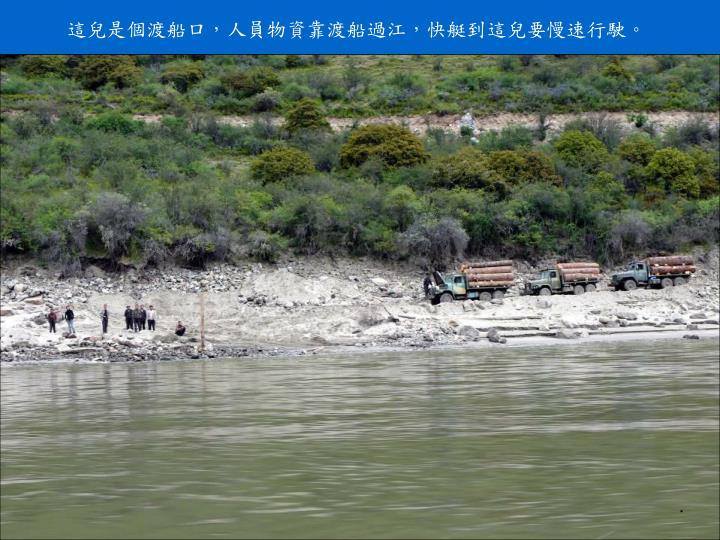 這兒是個渡船口,人員物資靠渡船過江,快艇到這兒要慢速行駛。